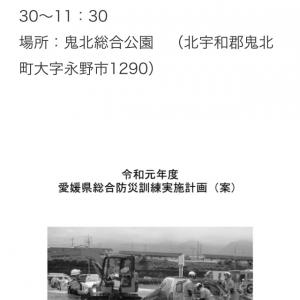 """愛媛県総合防災訓練でペット防災!"" 2019.10.19(土)鬼北総合公園"