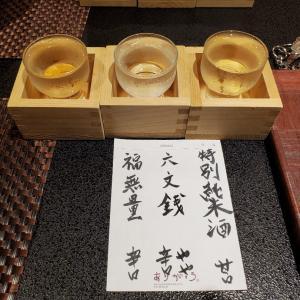 GoToで行く長野の温泉②