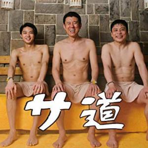 原田泰造さんのサウナ道『サ道』を見て