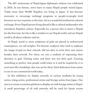 NEPAL ART COUNCIL
