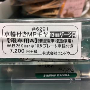 車両の13㎜ゲージ化(JMゲージ化) 20200308