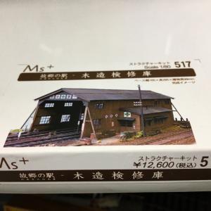 M's 木造検修庫キット① 20200602