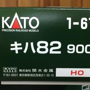 キハ80系 82-900、キハ、キロ、キシ 20200721