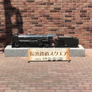 長浜鉄道スクウェア