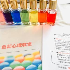 Zoomで参加できる!カウンセリング実習体験の色彩心理教室⑨