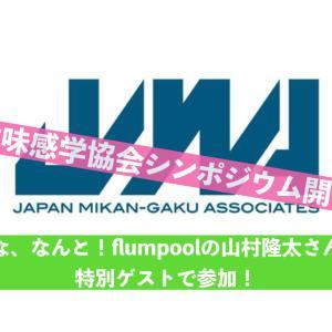 3月10日味感学協会イベント開催!flumpoolの山村隆太さんががスペシャルゲスト登場です!