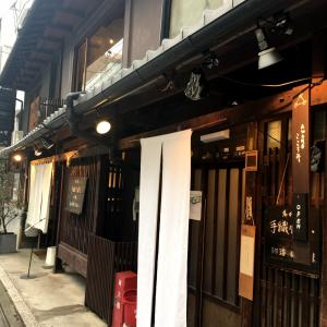 リフレッシュに京都へ!