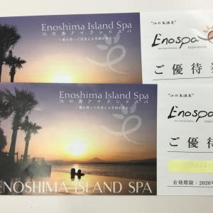 江の島アイランドスパ 招待券が、特価 1,600円です!!