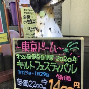 2020 東京国際キルトフェスティバル 入場券 2,200円が、特価 1,400円ですっ!!