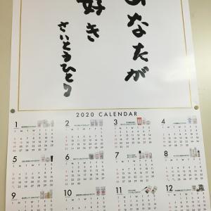 2020年・まるかんカレンダー...☆彡