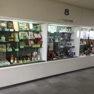 所沢市役所8F 「 ところざわの物産 」 展示コーナー...☆彡