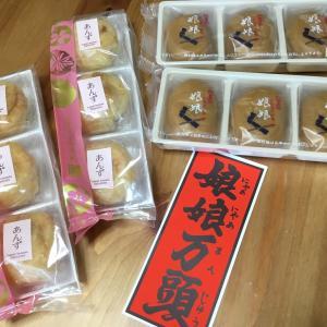 石川銘菓 にゃあにゃあ万頭とあんずパイ...♪♪