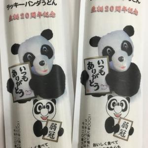 人気の ラッキーパンダうどん の取扱店を募集します...☆彡