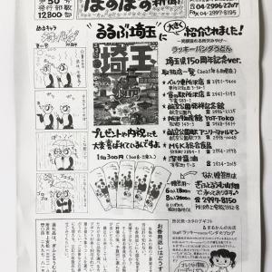 ほのぼの新聞 ( 第50号 ) 発行中です... (^^♪