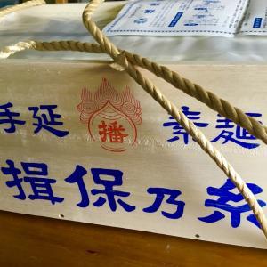 最高級の素麺、揖保乃糸の「 古・ひね 」が届きました... (^^♪