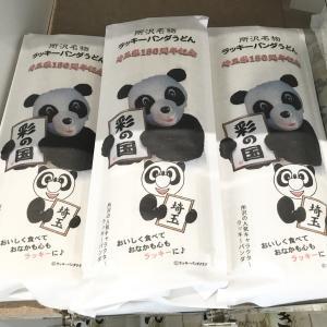 YOT-TOKO 限定、深井醤油&ラッキーパンダうどんセットのお土産... (^^♪