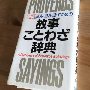 ことわざ辞典で日々勉強しています...☆彡