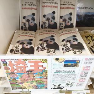 ラッキーパンダうどんの3個入りギフトセット ~ YOT-TOKO にて... (^^♪