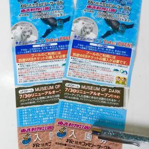 東武動物公園 入園券 定価 1,800円が、限定特価 800円です!!