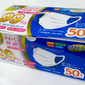 不織布マスク 50枚入り、最安値 ( まとめ売り ) のご案内です...☆彡