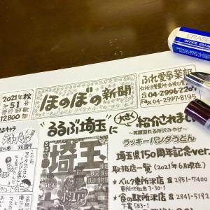 ほのぼの新聞・秋号の制作に取りかかっています... (^^♪