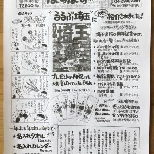 ほのぼの新聞・秋号 ( 第51号 ) 発行中です... (^^♪