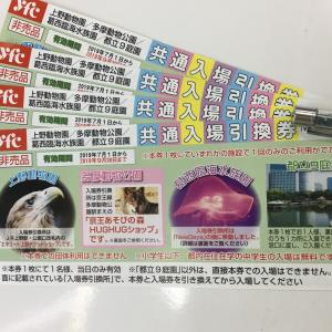 東京都 上野動物園 他 共通入場引換券が、特価 480円です…☆彡