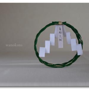 水無月と茅の輪飾り