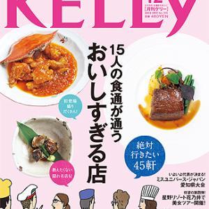 月刊KELLyに載せてもらいました♪