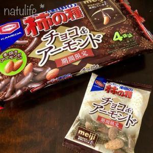 【今日のおやつ】チョコだけに…ちょこっと(笑)