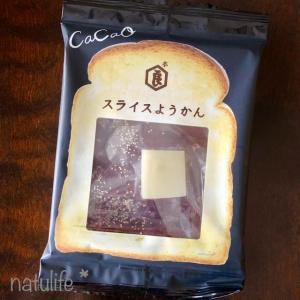 【今日のおやつ】バターがとろ〜り!スライスようかん。