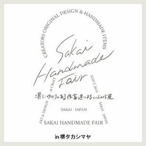 Sakai Handmade Fair 出展終了