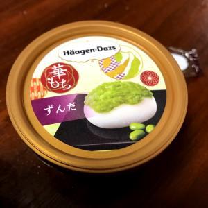 ずんだ餅のハーゲンダッツ♡うんまーーー!!!