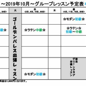 10月グループレッスン予定表☆