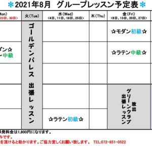 8月グループレッスン予定表☆