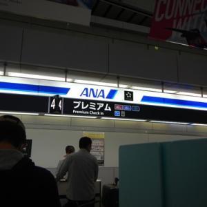 2019年GWは天国に一番近い島へ・・旅の始まりはやっぱり仙台空港から♪