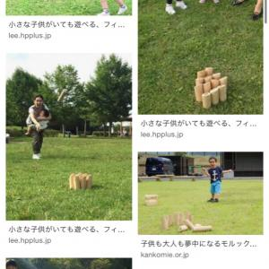 4月25日(日)午後 親子でモルック体験♪   西武庫公園