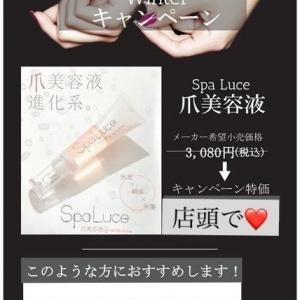 【わさだ ネイルサロン】スパルーチェ爪美容液♪キャンペーン