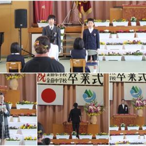 平成30年度 金岳小中学校卒業式