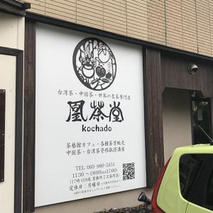 日本全国茶館めぐり-凰茶堂(福岡県北九州市小倉南区)