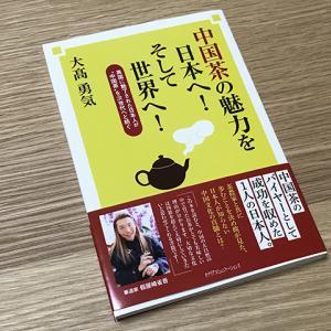 『中国茶の魅力を日本へ!そして世界へ!』