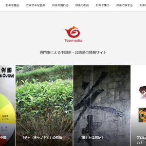 新しい中国茶・台湾茶の情報サイト「Teamedia」スタート