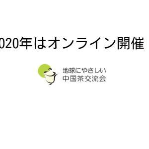2020年のエコ茶会は、オンライン開催になります