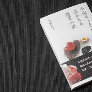 『中国茶&台湾茶 遥かなる銘茶の旅』