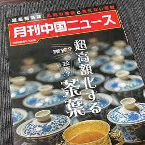 月刊中国ニュースの特集「超高額化する茶葉」