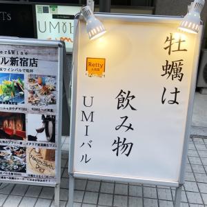 隠れ家の様なお店で大好きなチーズと牡蠣を堪能♪☆UMIバル新宿店