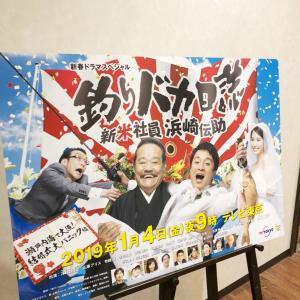 新春ドラマスペシャル 「釣りバカ日誌 新米社員 浜崎伝助」試写会にご招待頂きました