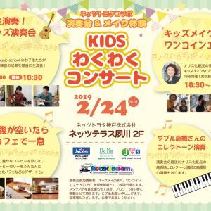 JGSとトヨタのコラボイベント!!
