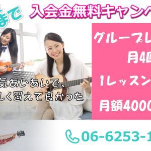 6月おトクキャンペーン情報!