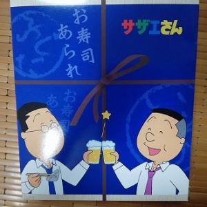 寿司折のお土産~